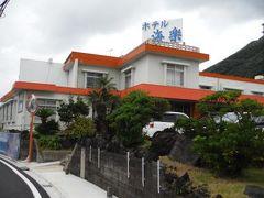 三宅島のホテル