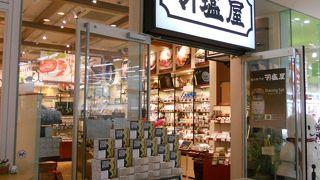 塩屋 横浜ベイクォーター店