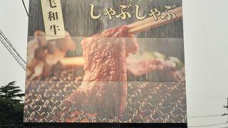 肉の宴 泰平門