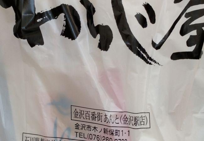 金沢 わらじ屋2