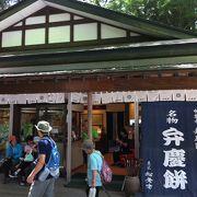 中尊寺、弁慶堂へ行く途中にありますよ