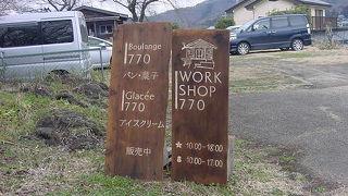 Boulange 770 / WORK SHOP 770