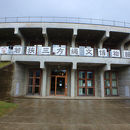 若狭三方縄文博物館(DOKIDOKI館)