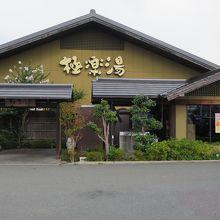 極楽湯 (豊橋店)