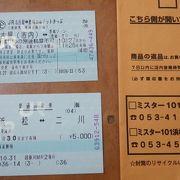 浜松~名古屋間を片道1430円で利用できるチケット