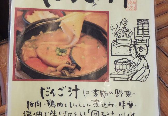 完全にやられた!これは予想外の美味さ!『だんご汁定食』(1,240円・税込)