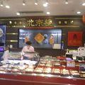 写真:北京樓 戸田公園店
