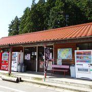 山間にある小さな道の駅