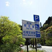松陰記念館が併設されていて、歴史も学ぶことができる道の駅