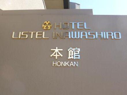 ホテルリステル猪苗代 本館コンドミニアム 写真