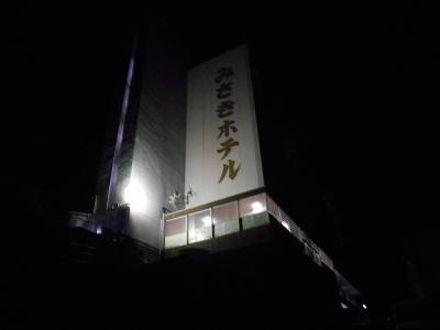 あしずり温泉郷 みさきホテル 写真