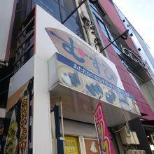 むすび 近江町市場店