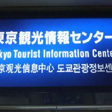 東京観光情報センターの標識です。鮮やかな青で、目立つ標識です