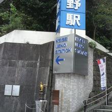 東京観光情報センターは、上野公園京成上野駅の構内にあります。