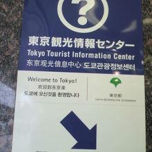 京成電鉄上野駅の入口にある東京観光情報センターの案内板です。