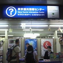 東京観光情報センターのカウンターの様子です。外国人が多いです