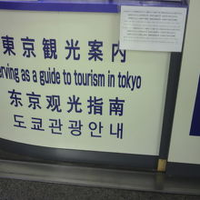 いろいろな外国語が聞こえます。やはり外国人観光客が多いです。