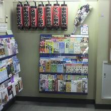 東京観光情報センターの提供するパンフレット類です。多いです。
