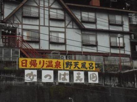箱根湯本温泉 かっぱ天国 写真