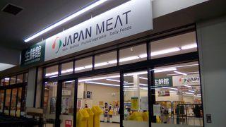 ジャパンミート (守谷店)