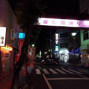 奄美最大の繁華街