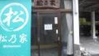 十津川温泉 民宿 松乃家