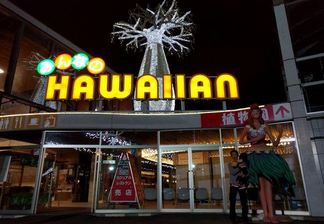 みんなのハワイアンズ バイキングレストラン