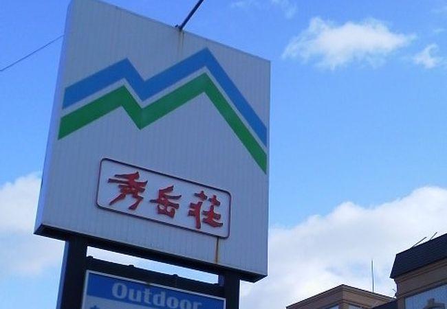 秀岳荘 (白石店)