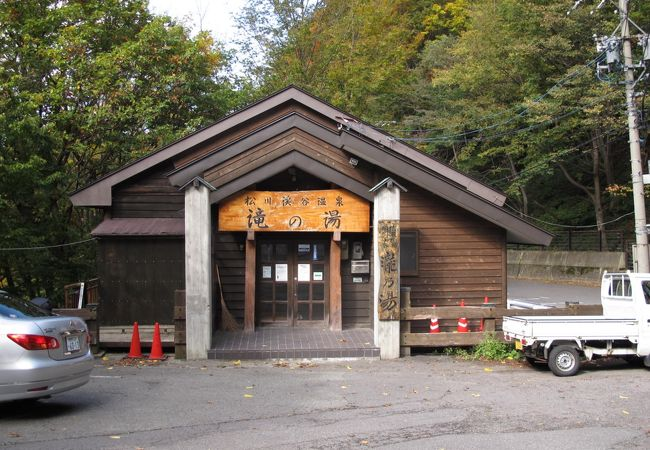 松川渓谷温泉滝の湯
