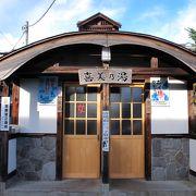 草津温泉 喜美の湯(群馬県) ★★★★