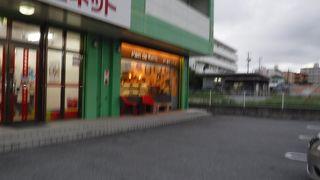 パン ド カイト 名護本店