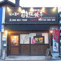 写真:鉄板餃子の池田屋 折尾店