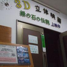 3D映像で三波石の誕生、歴史を見られる
