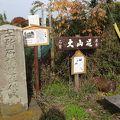 写真:三所石橋造立供養塔