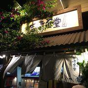 沖縄のチェーン酒場