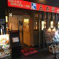 写真:呑兵衛 蒲田西口店