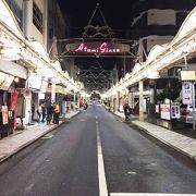 古き良き昭和を感じる商店街!