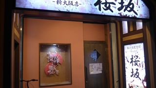 新大阪個室居酒屋 海鮮藩 西中島店