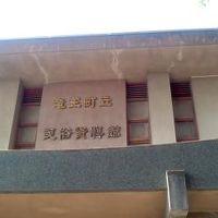 竜王歴史民俗資料館