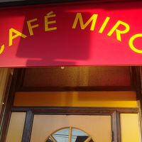 カフェ ミロ