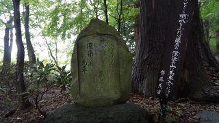 斉藤茂吉歌碑