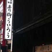 ういろうの老舗店