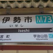 近鉄とJRのホームが並んでいて,自由に行き来ができます。JRはマナカなどが使えません。