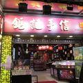 写真:鉅記手信 (漢口道店)