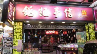 鉅記手信 (漢口道店)