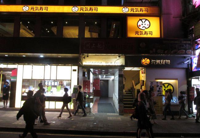 元気寿司 (九龍店)