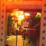 ロブスターが安い人気中華