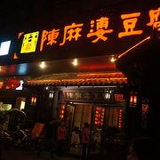 麻婆豆腐の有名店