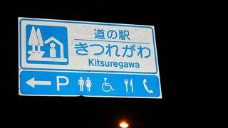 喜連川温泉は日本三大美肌の湯、道の駅で入浴できます