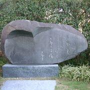 """""""錦川通り""""にある句碑はユーモアあふれるものでした"""